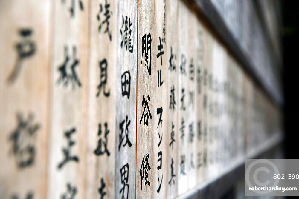 Prayer engravings on a wall in the Meiji Temple, Tokyo, Japan, Asia
