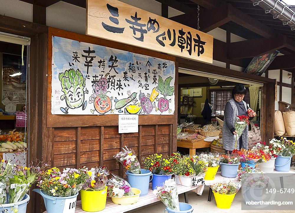 A shop selling fruit, vegetables and flowers in Hida Furukawa, Gifu Prefecture, Honshu, Japan, Asia