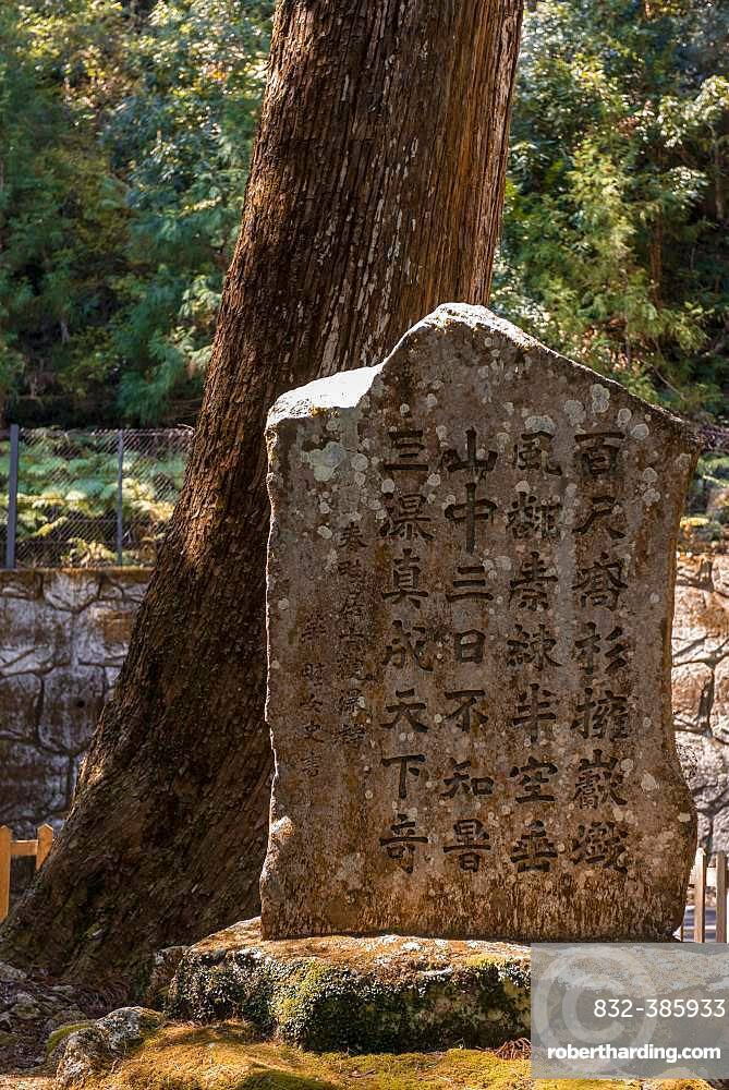 Old stone tablet with Japanese writing on the pilgrimage path Kumano Kodo, Hirou-jinja Shinto Shrine, Nachisan, Wakayama, Japan, Asia