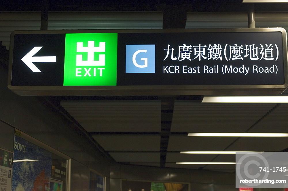 Tsim Sha Tsui MTR subway station, Kowloon, Hong Kong, China, Asia