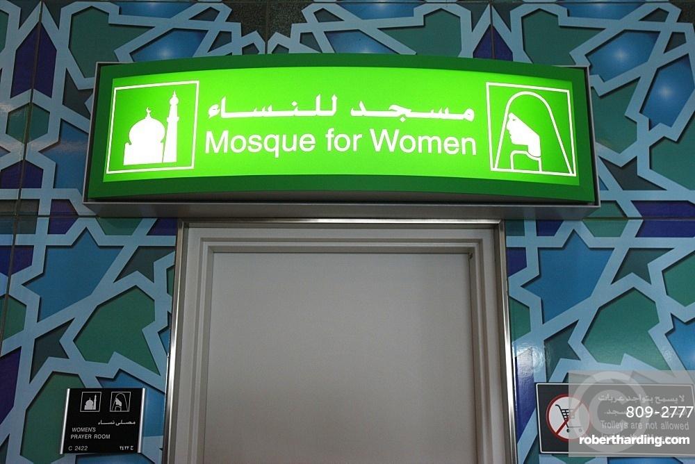 Dubai Airport mosque, Dubai, United Arab Emirates, Middle East