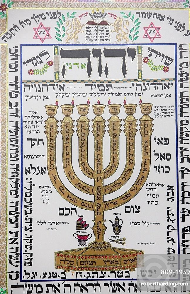 Talmud artwork in Hertzliya synagogue, Hertzliya, Israel, Middle East